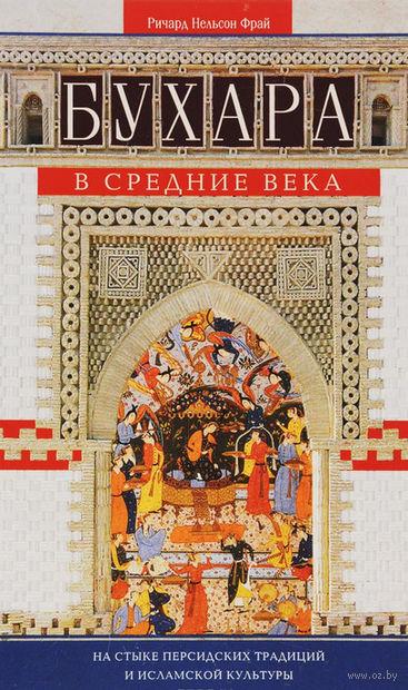 Бухара в средние века — фото, картинка