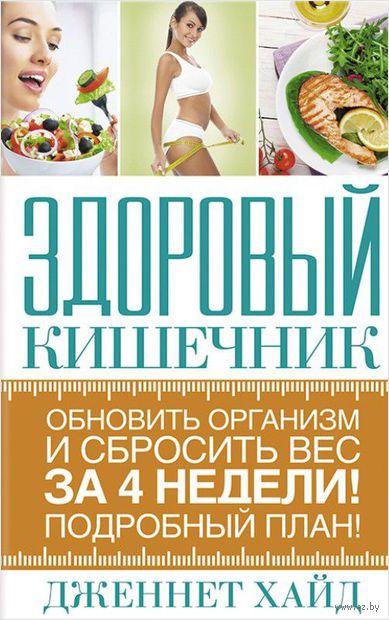 Здоровый кишечник. Обновить организм и сбросить вес за 4 недели. Подробный план! — фото, картинка
