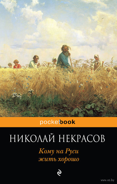 Кому на Руси жить хорошо (м) — фото, картинка