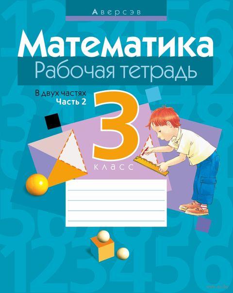Математика. 3 класс. Рабочая тетрадь. В 2 частях. Часть 2 — фото, картинка