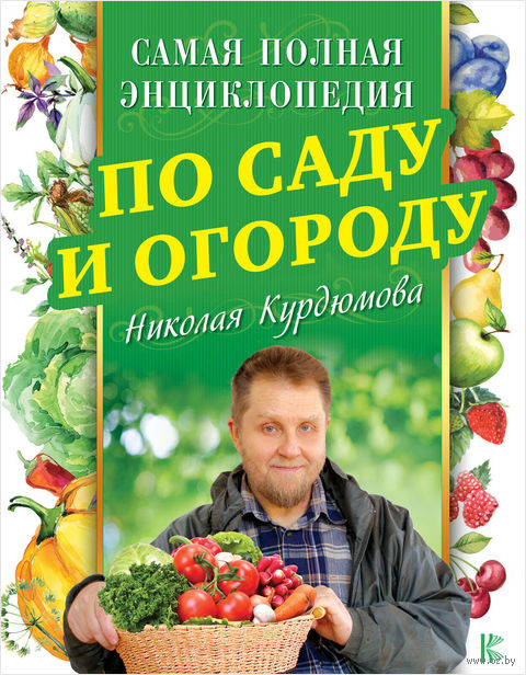 Самая полная энциклопедия по саду и огороду Николая Курдюмова — фото, картинка
