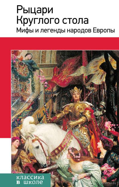 Рыцари Круглого стола. Мифы и легенды народов Европы — фото, картинка