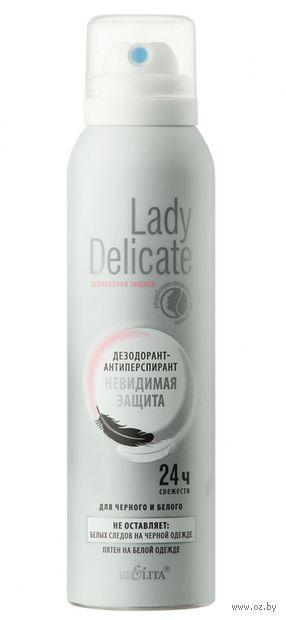 "Дезодорант-антиперспирант для женщин ""Невидимая защита"" (спрей; 150 мл) — фото, картинка"