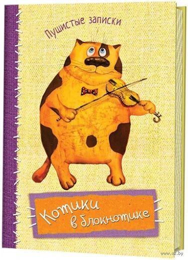 """Блокнот """"Пушистые записки. Скрипка"""" (А6) — фото, картинка"""