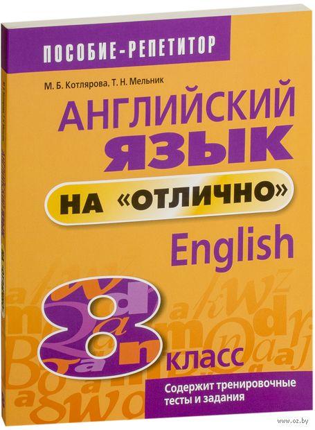 "Английский язык на ""отлично"". 8 класс — фото, картинка"