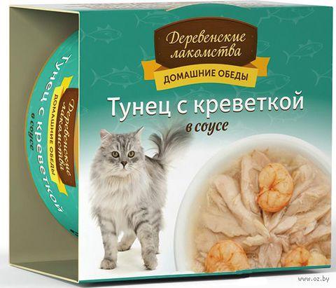 """Консервы для кошек """"Домашние обеды"""" (80 г; тунец с креветкой) — фото, картинка"""