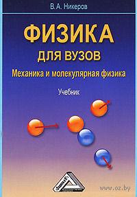 Физика для вузов. Механика и молекулярная физика. Виктор Никеров