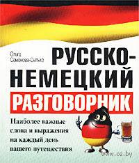 Русско-немецкий разговорник. О. Семенова-Сытько