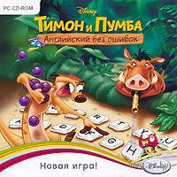 Тимон и Пумба. Английский без ошибок