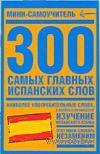 300 самых главных испанских слов