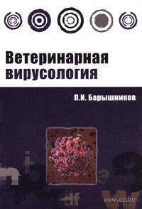 Ветеринарная вирусология. Петр Барышников