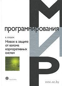 Новое в защите от взлома корпоративных систем. Виктор Сердюк