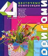 Оригами. Цветочные композиции. М. Богатова