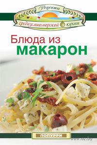 Блюда из макарон — фото, картинка