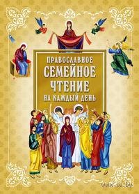 Православное семейное чтение на каждый день — фото, картинка