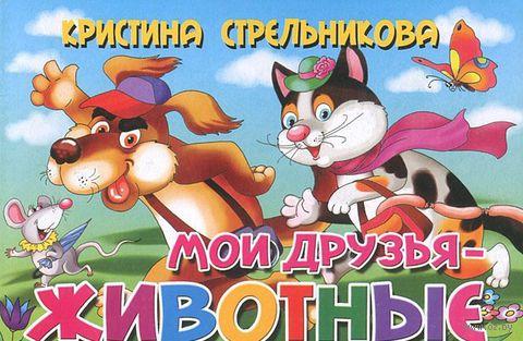 Мои друзья-животные. Кристина Стрельникова