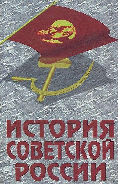 История Советской России. М. Ходяков, И. Ратьковский
