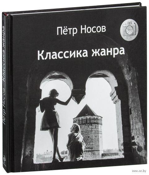 Классика жанра. Петр Носов