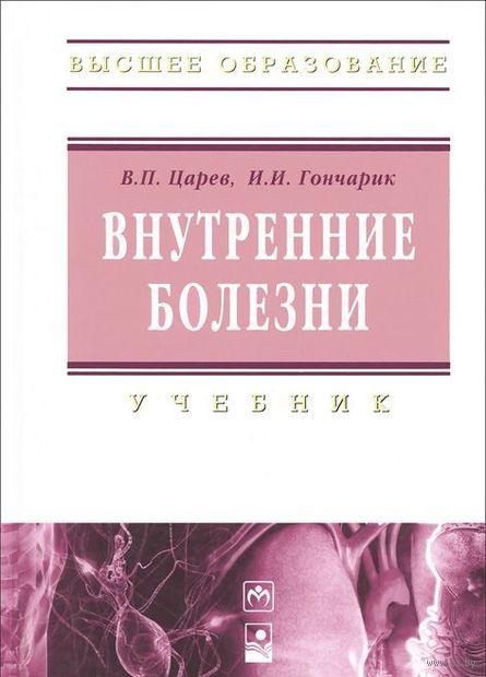 Внутренние болезни. Учебник. Иван Гончарик