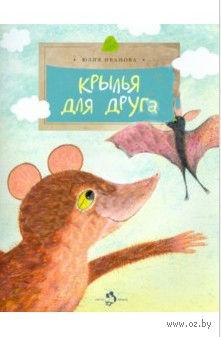 Крылья друга. Юлия Иванова