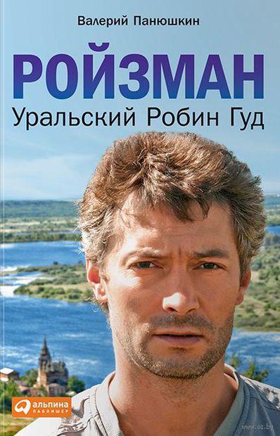 Ройзман. Уральский Робин Гуд. Валерий Панюшкин