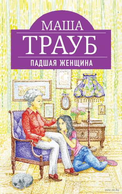 Падшая женщина (м). Маша Трауб