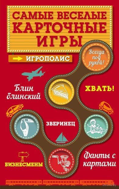 Самые веселые карточные игры. И. Парфенова