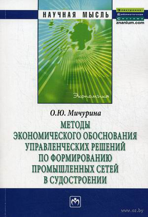 Методы экономического обоснования управленческих решений по формированию промышленных сетей в судостроении. Ольга Мичурина