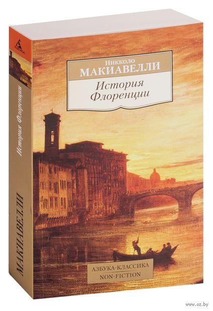 История Флоренции (м) — фото, картинка