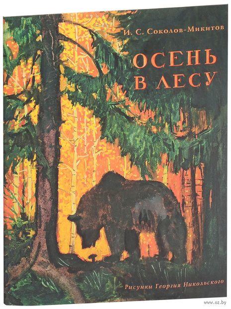 Осень в лесу. Иван Соколов-Микитов