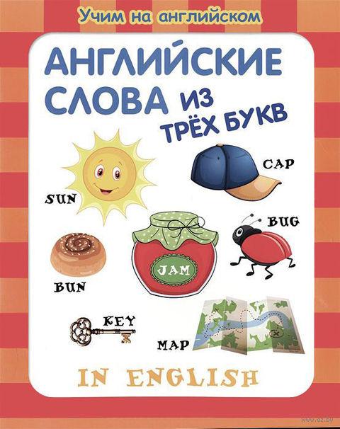 Английские слова из трех букв — фото, картинка