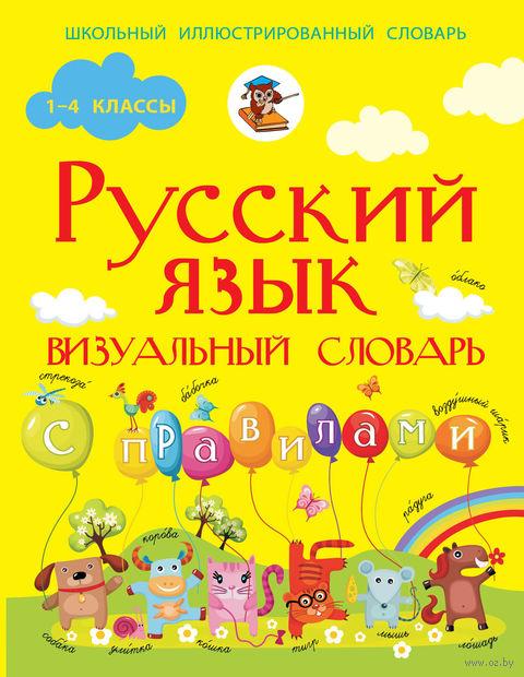 Русский язык. Визуальный словарь с правилами. Филипп Алексеев
