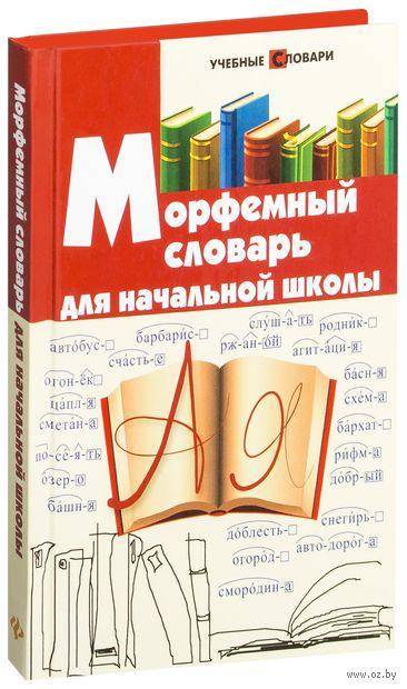 Морфемный словарь для начальной школы. Ирина Елынцева