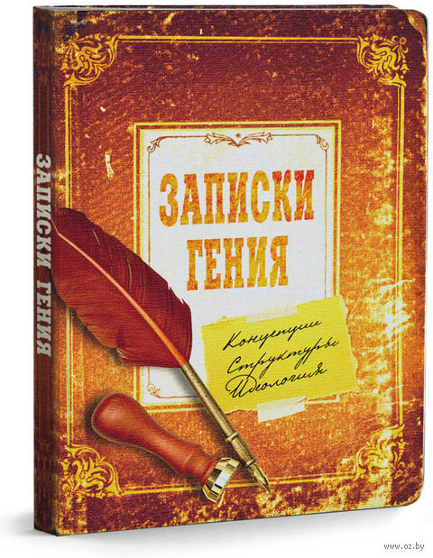 "Записная книжка ""Записки гения"" (А6)"