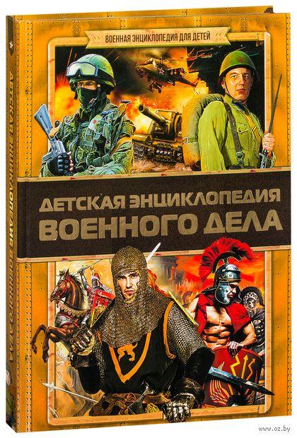 Детская энциклопедия военного дела — фото, картинка