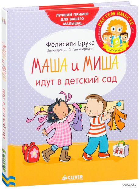 Маша и Миша идут в детский сад — фото, картинка