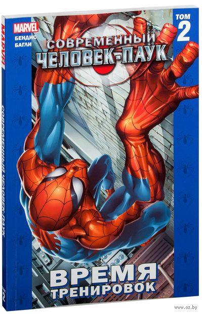 Современный Человек-паук. Том 2. Время тренировок — фото, картинка