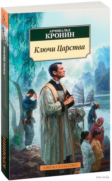 Ключи Царства — фото, картинка
