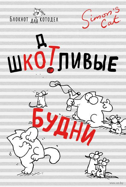 """Блокнот в линейку """"Кот Саймона. ШКОТливые будни"""" (120x177 мм) — фото, картинка"""