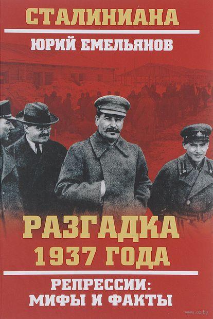 Разгадка 1937 года. Репрессии. Мифы и факты — фото, картинка