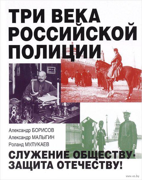 Три века российской полиции — фото, картинка