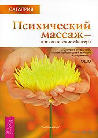 Психический массаж - прикосновение Мастера (мягкая обложка). Сагаприя