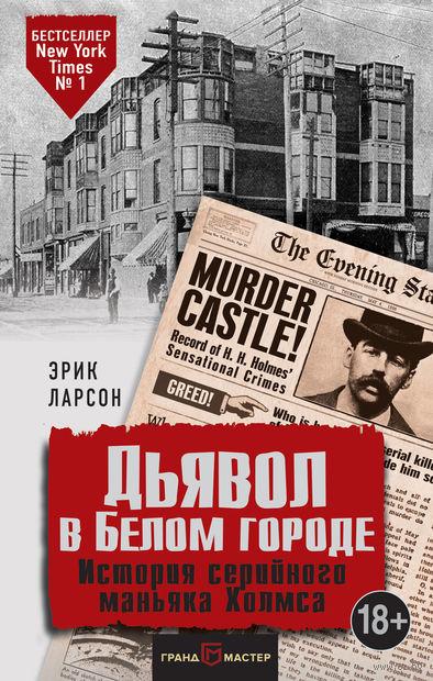 Дьявол в Белом городе. История серийного маньяка Холмса — фото, картинка