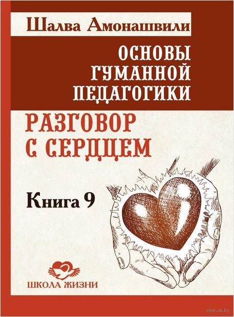 Основы гуманной педагогики. Книга 9. Разговор с сердцем — фото, картинка
