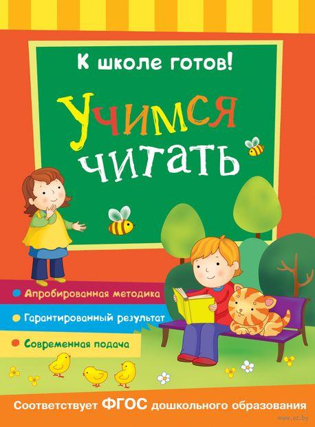 Учимся читать — фото, картинка
