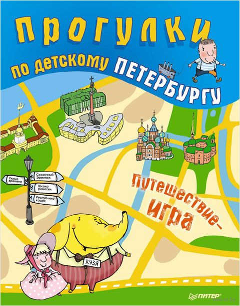 Прогулки по детскому Петербургу — фото, картинка