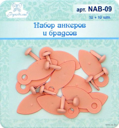 Набор брадсов и анкеров (10 шт.; арт. NAB-09) — фото, картинка
