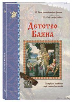 Детство Баяна. Владислав Бахревский