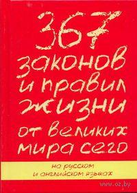 367 законов и правил от великих мира сего. К. Петрас