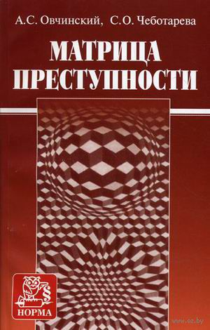 Матрица преступности. Анатолий Овчинский, Светлана Чеботарева